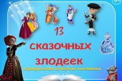 """""""13 сказочных злодеек"""""""