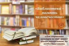 Библиотека  - память человечества