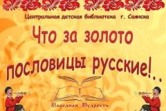 «Что за золото, пословицы русские!..»