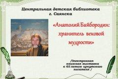 Анатолий Байбородин - хранитель вековой мудрости