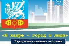 """""""В кадре - город и люди"""""""