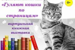 """Гуляют кошки по страницам"""