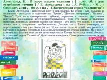 Детские-книги-издательства-Самокат-в-Саянске