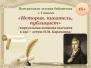 «Историк, писатель, публицист» (к 250-летию Н. М. Карамзина)