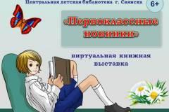 """""""Первоклассные новинки"""""""