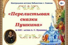 """""""Перелистывая сказки Пушкина"""""""