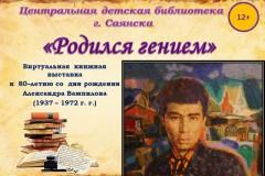 «Родился гением» (к 80-летию А. В. Вампилова)
