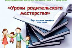"""""""Уроки родительского мастерства"""""""