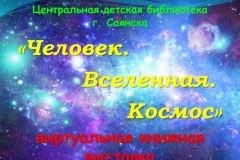 Человек. Вселенная. Космос