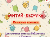 Читай-дворик»