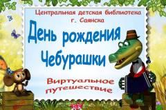 """""""День рождения Чебурашки"""""""
