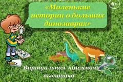 «Маленькие истории о больших динозаврах»
