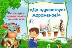 Онлайн-викторина «Да здравствует мороженое!»