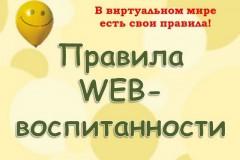Правили WEB-воспитанности