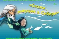 """""""Сказки, живущие в Сибири"""""""