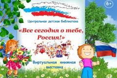 """""""Все сегодня о тебе, Россия!"""""""